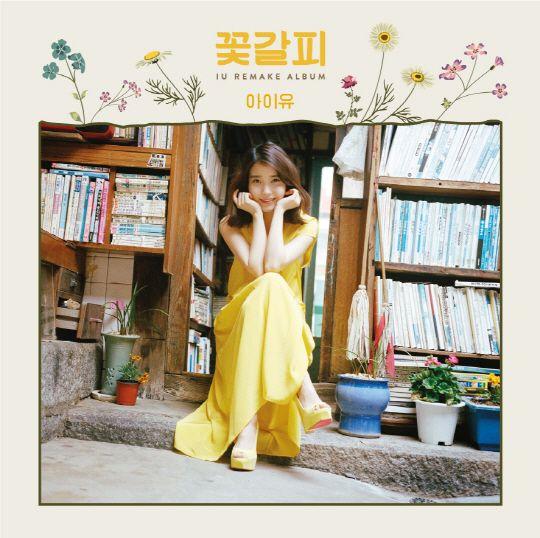2014년 한정판으로 출시된 아이유의 리메이크 앨범