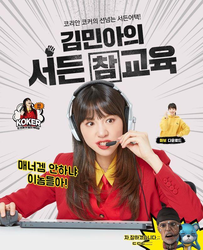 넥슨 '서든어택' 김민아 기상캐스터 신규 캐릭터 출시 이미지.ⓒ넥슨