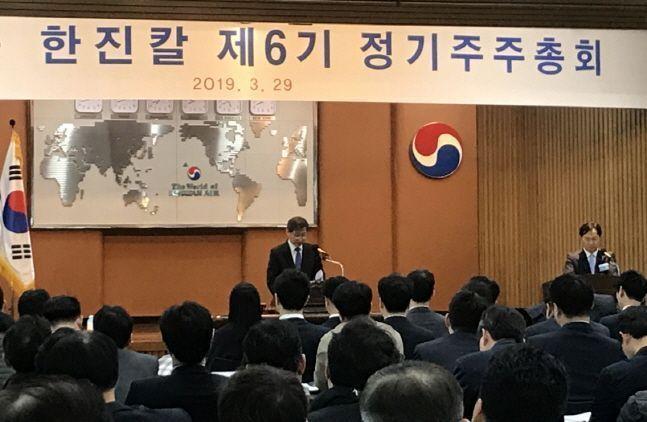 지난해 3월 29일 서울 중구 명동 한진빌딩에서 개최된