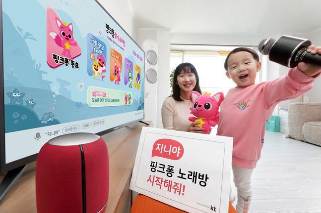 가정에서 KT 기가지니 '핑크퐁 노래방 서비스'를 이용하는 모습.ⓒKT