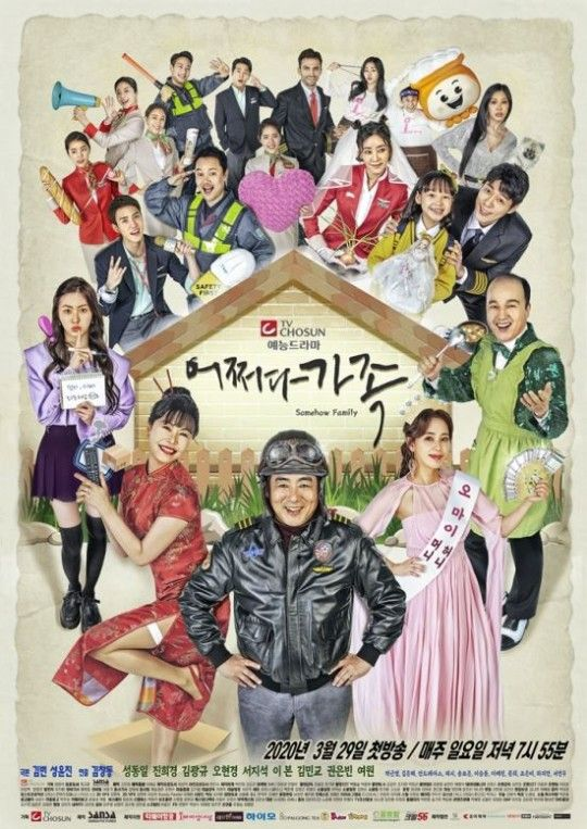 TV조선 시트콤