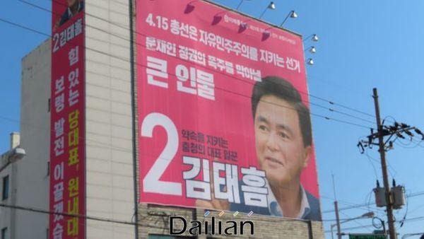 충남 보령 대천동에 있는 김태흠 미래통합당 의원(보령서천) 선거사무소. ⓒ보령(충남)=데일리안 정도원 기자