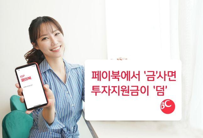 BC카드가 간편결제 앱