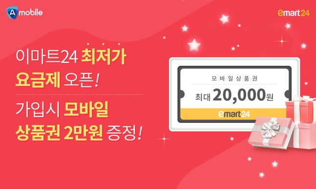 에넥스텔레콤의 알뜰폰 브랜드 A모바일은 이마트24와 손잡고 지난 23일부터 LG유플러스망 알뜰폰 요금제 판매를 개시했다고 26일 밝혔다. 사진은 요금제 홍보 이미지.ⓒ에넥스텔레콤