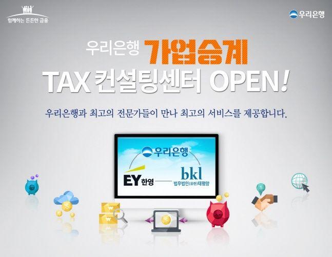 우리은행이 가업승계 TAX컨설팅센터를 오픈했다.ⓒ우리은행