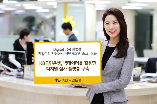 KB국민은행 모델이 기업여신 자동심사 지원시스템 오픈 소식을 전하고 있다.ⓒKB국민은행