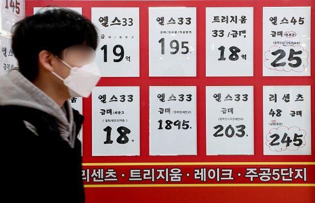 서울 시내의 한 공인중개사 사무소에 매물을 알리는 안내문이 붙어 있다.ⓒ뉴시스