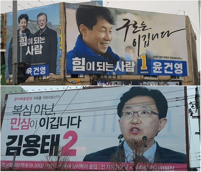 서울 구로을에서 맞붙는 민주당 윤건영 후보와 미래통합당 김용태 후보 ⓒ데일리안 정계성 기자
