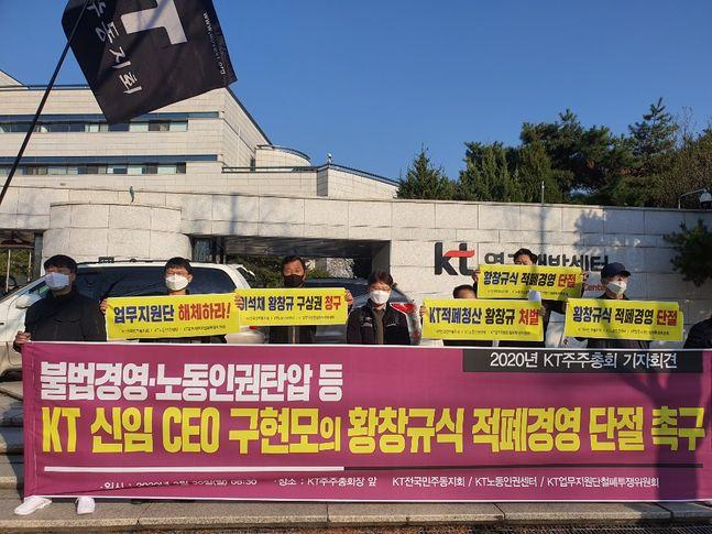 KT민주동지회와 KT노동인권센터 관계자들이 30일 오전 KT의 제38기 정기 주주총회가 열리는 서울 서초구 KT연구개발센터 앞에서 구현모 KT CEO 내정자의 선임을 반대하는 기자회견을 열고 있다.ⓒ데일리안 김은경 기자