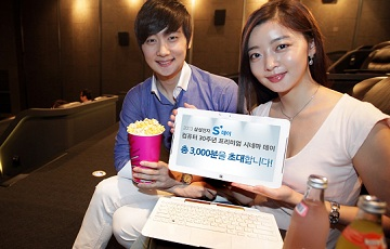 """""""삼성 컴퓨터 탄생 30주년, 축하해 주세요"""""""