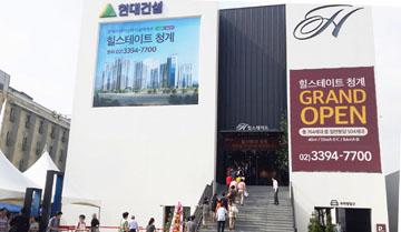 [분양탐방]동대문구 분양 대전 첫 스타트 '힐스테이트 청계'