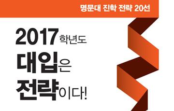 [신간]'2017학년도 대입은 전략이다!'<명문대 진학 전략 20선> 출간