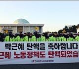 촛불민심, 박근혜 대통령 '즉각하야'로 비화 조짐
