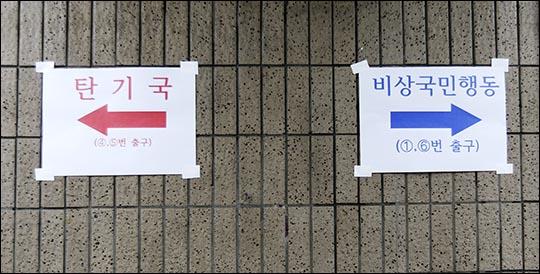 <font color=red>[박근혜 탄핵 인용]</font> '태극기' vs '촛불' 세대결 절정…헌재 앞 긴장 '최고조'