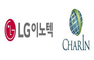 LG이노텍, 국제전기차충전협회 '차린' 가입