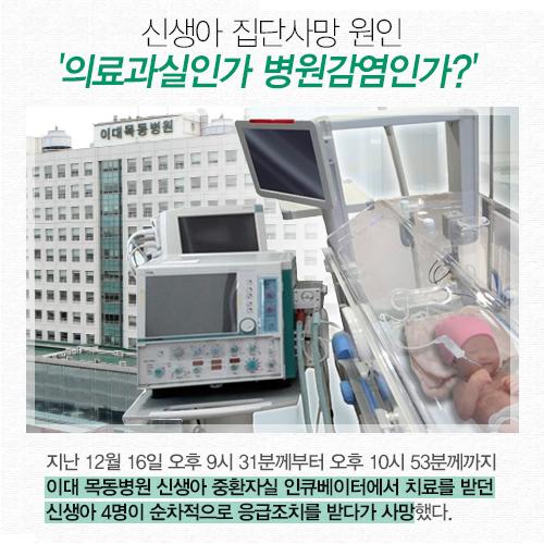 [카드뉴스]신생아 집단사망 원인 '의료과실인가 병원감염인가?