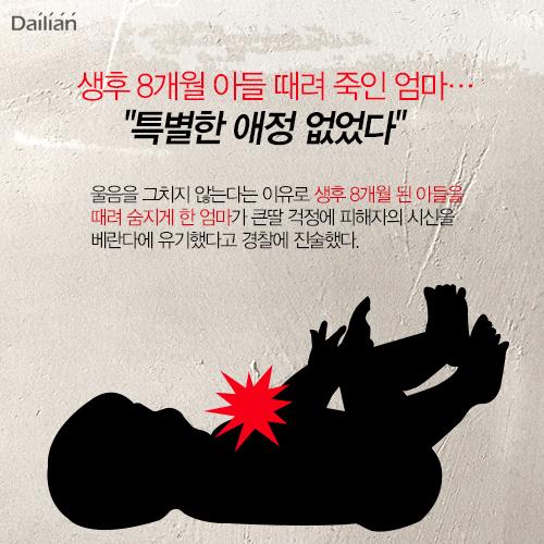 [카드뉴스]생후 8개월 아들 때려 죽인 엄마…
