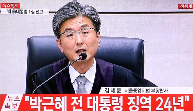 박근혜, '국정농단 재판' 항소 포기서 제출