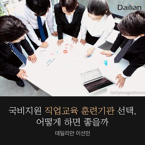 [카드뉴스] 국비 직업교육 훈련기관 선택 꿀팁