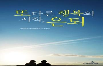 신한은행, 은퇴 준비 가이드북 발간