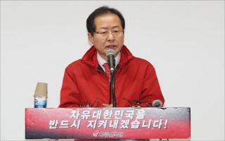 """홍준표 """"선관위 과잉 조치에 유감…과태료 재고해달라"""""""