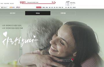 어버이날 '회춘형 선물'이 대세…11번가, 안티에이징 상품 확대