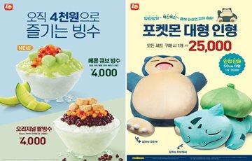 롯데리아, 가정의 달 맞아 신제품 빙수 2종 출시
