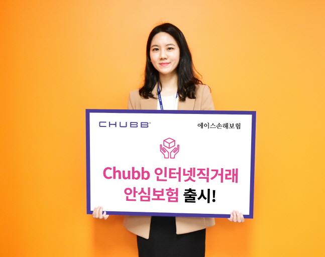 에이스손보, 'Chubb 인터넷직거래안심보험' 출시