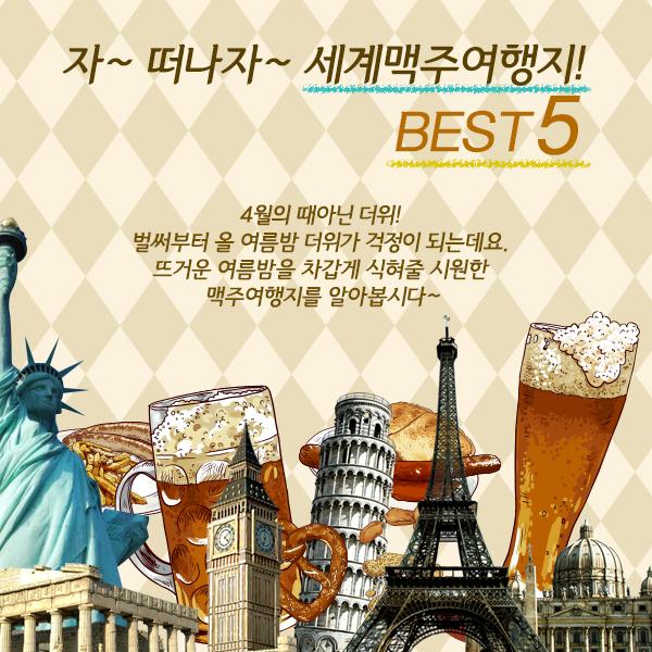 [카드뉴스] 자~ 떠나자 ~ 세계맥주여행지 BEST5