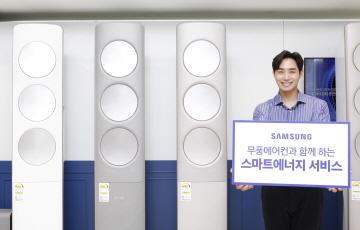 삼성 '무풍에어컨', 에너지 절약에 앞장선다