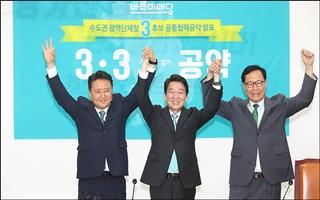 치열해진 野 정계개편 주도권…바른미래당이 한국당에 목매는 이유