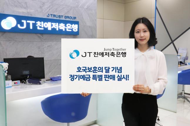 JT친애저축은행, 호국보훈의 달 기념 300억 정기예금 특판 실시