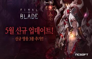 엔씨, '파이널 블레이드' 신규 영웅 3종 업데이트 진행