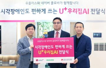 LGU+-네이버, AI 기술로 장애가정 지원
