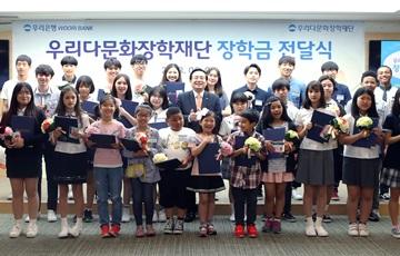우리다문화장학재단, 다문화 학생 430명 선발 장학금 6억원 지원