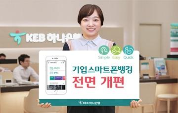 KEB하나은행, 기업용 스마트폰뱅킹 서비스 전면 개편