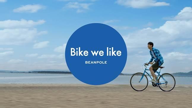 빈폴, 버려진 자전거 되살리는 '바이크 위 라이크' 진행