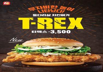 롯데리아, 번 보다 큰 패티 'T-REX' 버거 출시