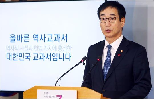 교육부, '역사교과서 국정화' 추진 17명 수사의뢰
