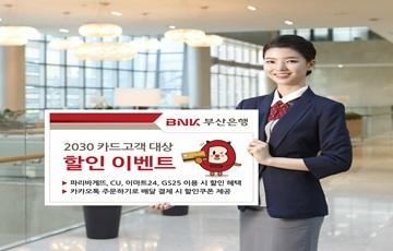BNK부산은행, 2030 카드고객 대상 '234 이벤트' 실시