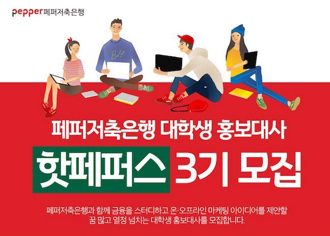 페퍼저축은행, 대학생 홍보대사 '핫페퍼스' 3기 모집