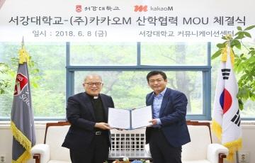 카카오M, 서강대와 공연문화 발전을 위한 MOU 체결