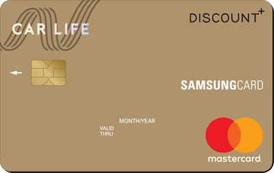 차량부터 가맹점 할인 혜택까지 '카라이프 삼성카드' 인기