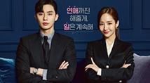 박서준 박민영 '김비서가 왜그럴까' 화제성 '싹쓸이'
