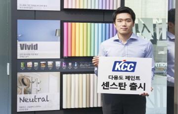 KCC, 다용도 페인트 '센스탄' 출시