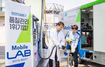 [AD]현대오일뱅크, 가짜석유 잡아주는 이동식 품질검사소 운영