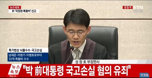박근혜 없는 선고공판…法, 횡령 일부 유죄