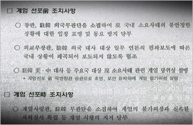 국방부·법무부, 기무사 계엄령문건 합동수사단 출범