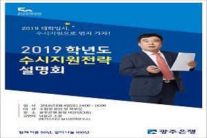 광주은행, '2019학년도 대학입시설명회' 개최