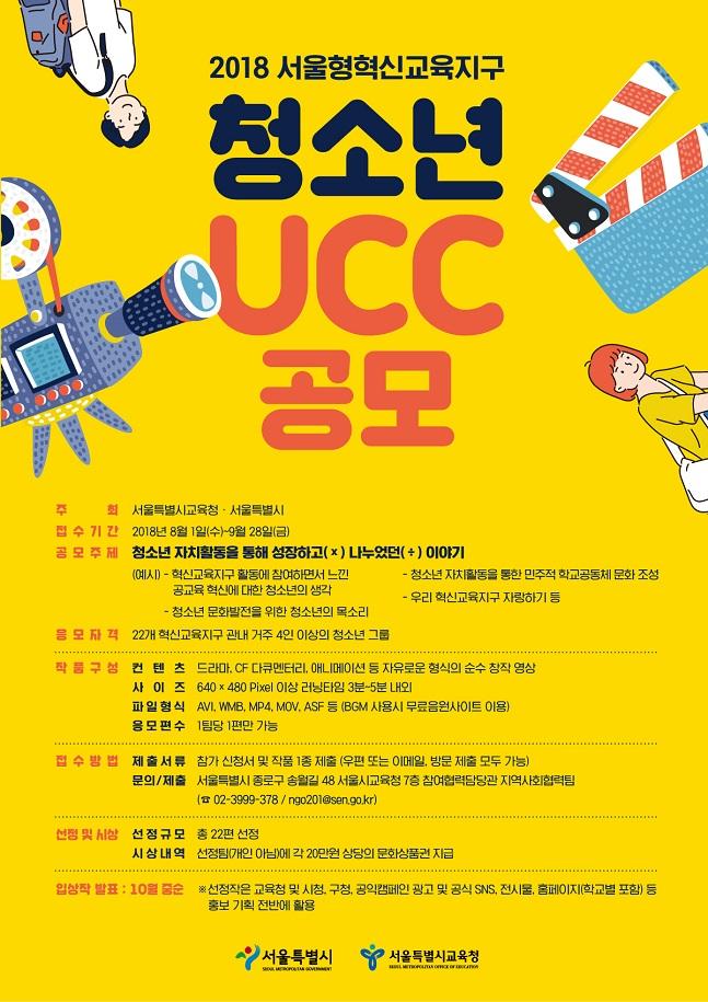 청소년 눈으로 바라본 혁신교육지구의 모습…UCC공모전